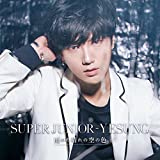 Let Me Kiss-SUPER JUNIOR-YESUNG