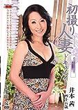 初撮り人妻ドキュメント 井本茜JRZD-96 [DVD]