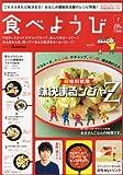食べようび 2013年 07月号 [雑誌]