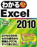 わかるExcel2010