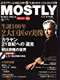 MOSTLY CLASSIC (モーストリー・クラシック) 2008年 06月号 [雑誌]