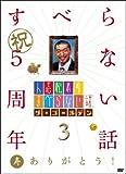 人志松本のすべらない話 ザ・ゴールデン3[DVD]