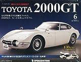 週刊 トヨタ 2000GT 2012年 2/7号 [分冊百科]