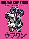 裏ドリワンダーランド 2012/2013 (初回限定盤)(CD付) [DVD]