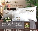 松並木 肌に優しい 無添加【Nuddy Cotton】(R) 5重ガーゼ オフホワイト 枕カバー 日本製 43×63ファスナー付