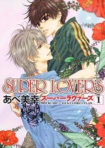 SUPER LOVERS 第1巻 (あすかコミックスCL-DX)
