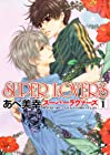 SUPER LOVERS 第1巻