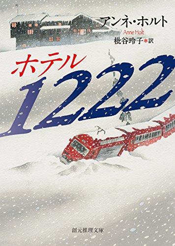 ホテル1222