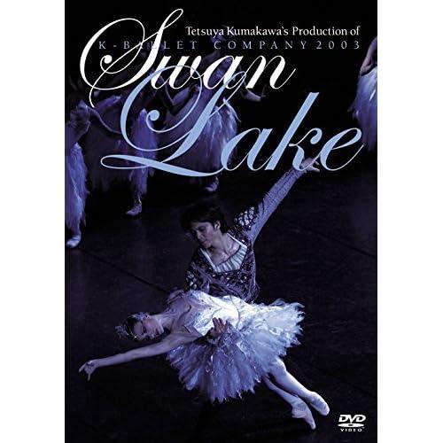 熊川哲也 白鳥の湖 [DVD]をAmazonでチェック!