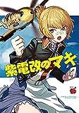 紫電改のマキ(7)(チャンピオンREDコミックス)