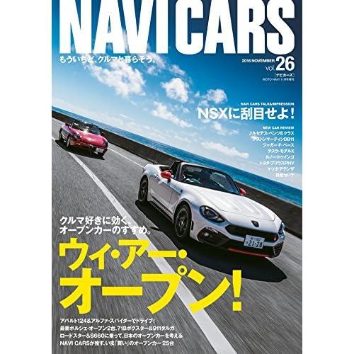 NAVI CARS (ナビカーズ) 26 2016年 11月号 [雑誌]
