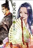 応天の門 3 (BUNCH COMICS)