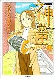 神童 (2) (双葉文庫―名作シリーズ)