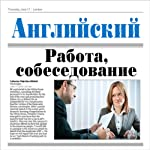 Anglijskij. Rabota, sobesedovanie [English. Job and Interview] | Jaroslav Shashhkij