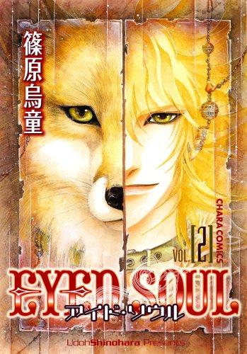 Eyed Soul 2 (2) (キャラコミックス) (キャラコミックス)