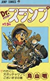 Dr.スランプ (第13巻) (ジャンプ・コミックス)