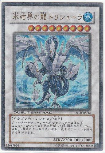 遊戯王 氷結界の龍 トリシューラ ウルトラレア デュエルターミナル第8弾