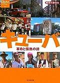キューバ 革命と情熱の詩 (地球の歩き方GEM STONE)