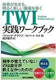 改善が生きる、明るく楽しい職場を築く TWI実践ワークブック