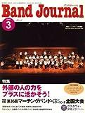 Band Journal (バンド ジャーナル) 2009年 03月号 [雑誌]