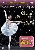 ベスト・オブ・クラシックバレエ~英国ロイヤル・バレエ名場面集~ [DVD]