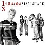 SIAM SHADE「1/3の純情な感情」