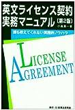 英文ライセンス契約実務マニュアル—誰も教えてくれない実践的ノウハウ