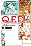Q.E.D.証明終了(45) (月刊マガジンコミックス)