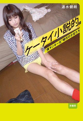 """ケータイ小説的。——""""再ヤンキー化""""時代の少女たち"""