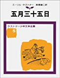 奈良美智が愛読する五月三十五日