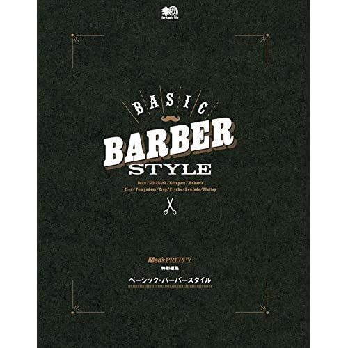 BASIC BARBER STYLE (ベーシックバーバースタイル)