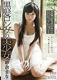 製品画像: Amazon: 紗倉まな 黒髪ロングの美少女 [DVD]