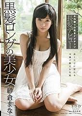 紗倉まな 黒髪ロングの美少女 [DVD]