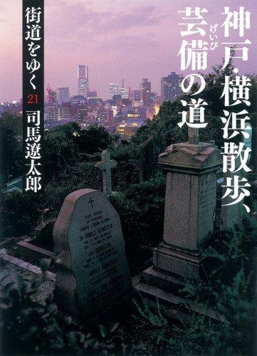 街道をゆく 21 神戸・横浜散歩、芸備の道