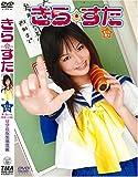 きら☆すた さくら奈々 [DVD]
