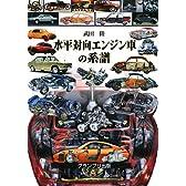 水平対向エンジン車の系譜