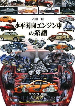 水平対向エンジン車の系譜 水平対向エンジン車の系譜 水平対向エンジン車の系譜