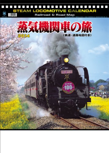 Trip the shutter steam locomotive (with map) (2014 edition calendar) TD-935 (japan import)