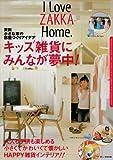 キッズ雑貨にみんなが夢中! (I love zakka home)