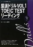 イ・イクフン語学院公式厳選ドリル〈VOL.1〉TOEIC TESTリーディングPart7 - イイクフン語学院