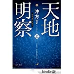 Amazon.co.jp: 天地明察 上 (角川文庫) eBook: 冲方 丁: Kindleストア