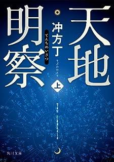 天地明察 上 (角川文庫)[Kindle版]