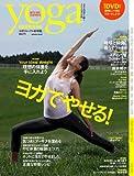 yogaJOURNAL 11 (INFOREST MOOK)