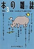 本の雑誌381号