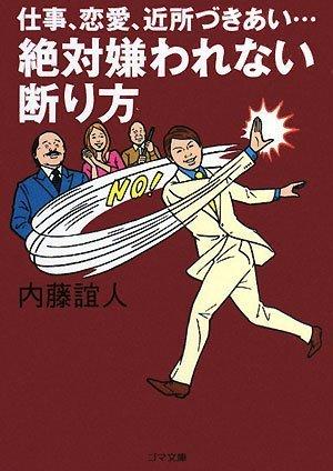 絶対嫌われない断り方 仕事・恋愛・近所づきあい (ゴマ文庫)