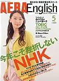 AERA English ( アエラ・イングリッシュ ) 2010年 05月号 [雑誌]