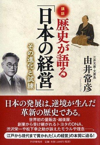 歴史が語る「日本の経営」