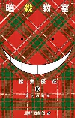 暗殺教室 16巻 松井優征 過去の時間