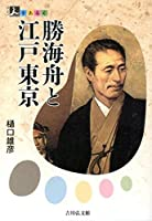 勝海舟と江戸東京 (人をあるく)