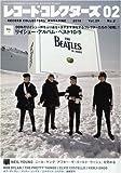 「レコード・コレクターズ」2月号